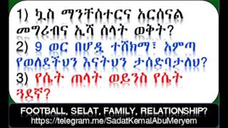 Football Selat Family Relationship By Sadat Kemal
