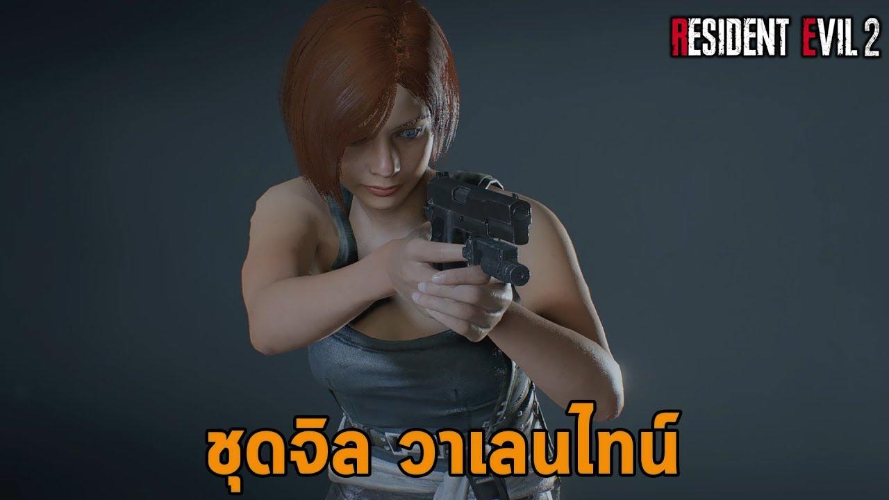 วิธีลง Mod และดาวน์โหลดของเกม Resident Evil 2 Remake - Au