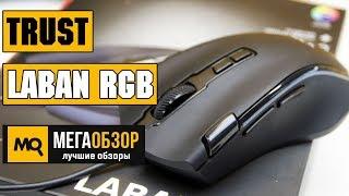 Trust LABAN GXT 188 RGB обзор мышки