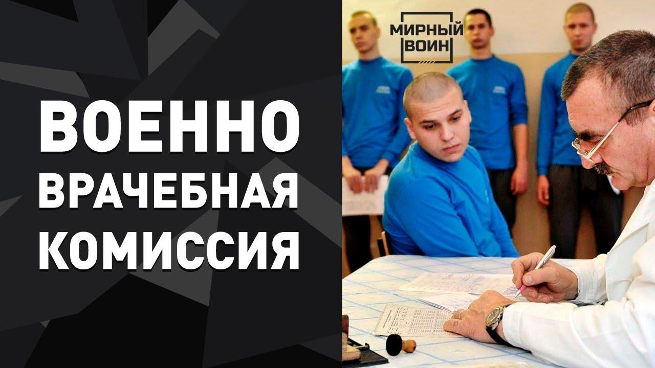 Военно - врачебная комиссия ВВК
