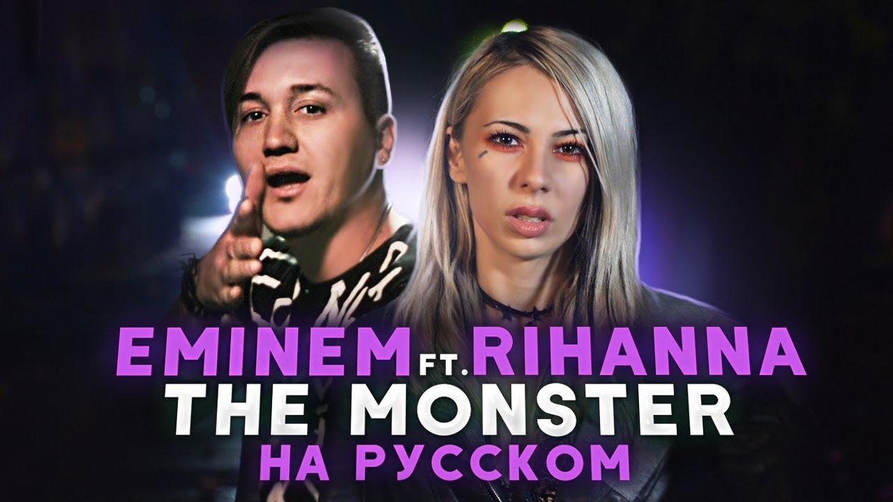 EMINEM ft. RIHANNA - THE MONSTER | Кавер НА РУССКОМ | Монстр | Перевод | Женя Hawk и Ai Mori