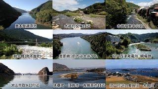 木曽川水系物語 第1話 木曽川水系ネットワーク[Network2010]