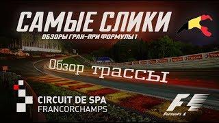 Формула 1 ОБЗОР трассы SpaFrancorchamp