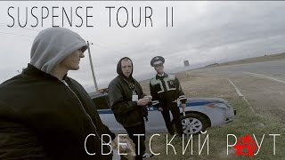 Светский Раут. Suspense tour II