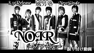 風男塾 - NOIR~ノワール~