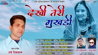 DEKHI TERI MUKHDI GARHWALI KHUDED SONG HARSH DIBWAL DRISHTI MUSIC PRODUCTION