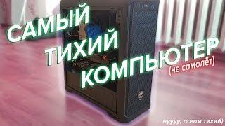 Как сделать самый тихий ПК? Шумоизоляция компьютера.