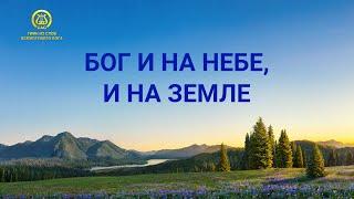 Христианские Песни 2020 «Бог и на небе, и на земле» Наш Бог Великий (Текст песни)