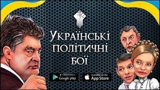 Обзор игры Украинские политические бои