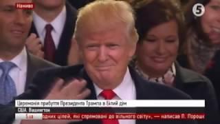 Фінал офіційної частини інавгурації Трампа   20 01 2017