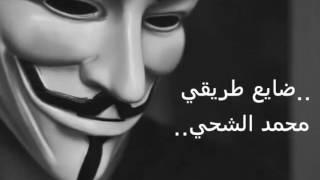 ضايع طريقي. محمد الشحي مع الكلمات