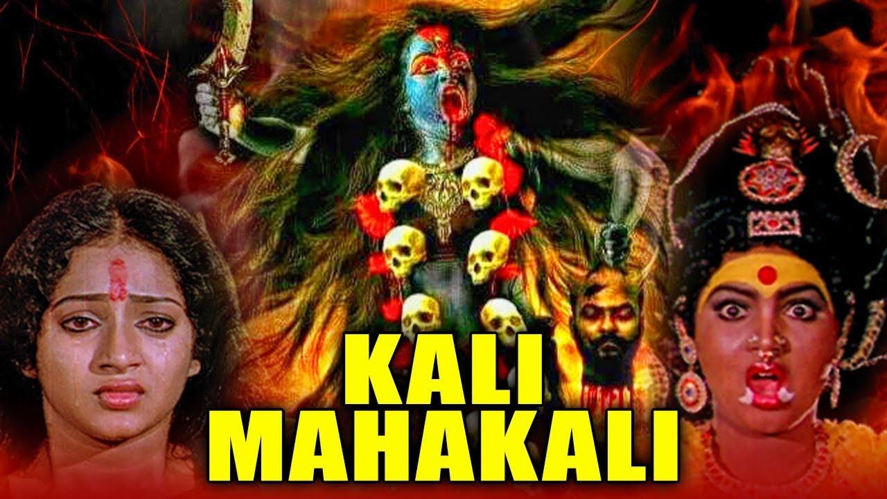 Download Kali Mahakali (Bhadil Solval Bhadrakali) Tamil Hindi Dubbed Devotional Movie   Jaishankar
