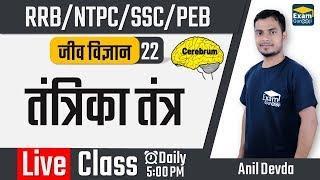 05:00 PM - Science - Biology - तंत्रिका तंत्र  | NTPC/RRB/SSC/PEB