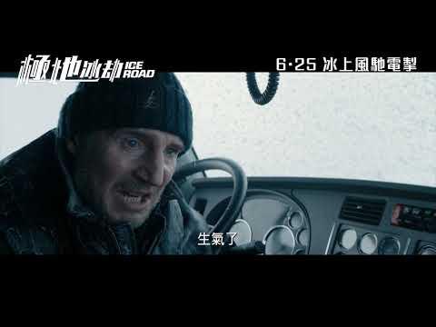 極地冰劫 (The Ice Road)電影預告