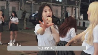 이달의소녀탐구 #410 (LOONA TV #410)