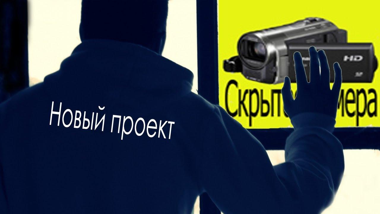 Ютуб видео скрити камера