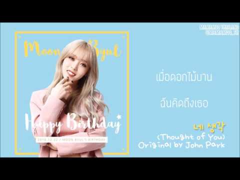 [Thaisub] MAMAMOO (Moonbyul) - Thought of You