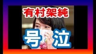 有村架純 号泣!「ひよっこ」撮影終了 女優の有村架純(24)が4日、...