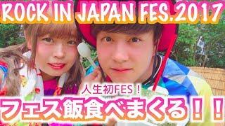 人生初FES参戦!フェス飯をたべまくる!!!!はずだった……【ROCK IN JAPAN FES.2017】