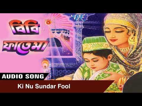 Ki Nu Sundar Fool - Zikir   Jaari Geet  Bibi Fatema   Assamese Islamic Song 2017