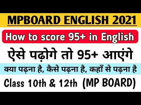 mpboard english में 95+ कैसे लाए   Class 10th & 12th   mpboard