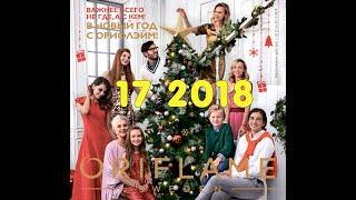 Живой каталог Орифлейм 17 2018 Россия