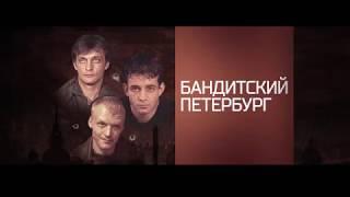 """Бандитский Петербург""/24 сентября"