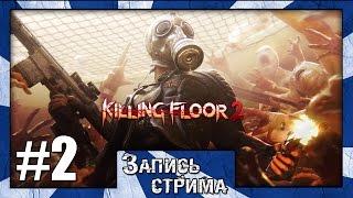 Запись кровавого стрима по Killing Floor 2 #2