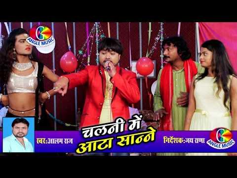 2018 में Alam Raj का जबरदस्त सुपरहिट लाइव शो | Kaise Gawailu Sohar Ae Rani | Alam Raj Live Show