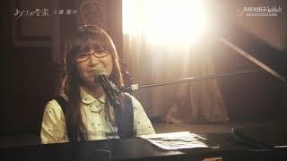 Garnet ガーネット Oku Hanako 奥 華子.