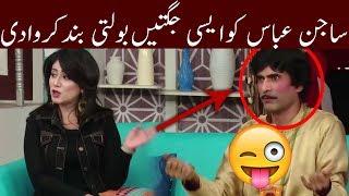Sajan Abbas Ki Bhi Bolti Band Krwa Di Gayi | Cyber Tv