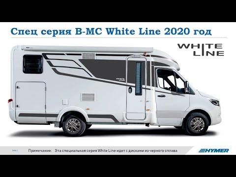 Специальная серия автодомов от Hymer - White Line. 2020 год.