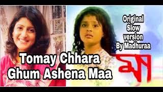 TOMAY CHHARA GHUM ASHENA MAA | FULL AD LIB SONG | MADHURAA BHATTACHARYA | STAR JALSA
