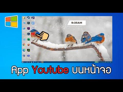 ติดตั้งแอป YouTube บน Computer #YouTube