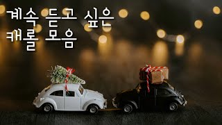 [10Hours] Carol Smooth & Relaxing Pop & Jazz  / Christmas  Carol Collection Cafe Music