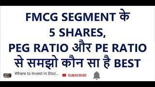 FMCG SEGMENT के 5 SHARES,PEG RATIO और PE RATIO से समझो कौन सा है BEST
