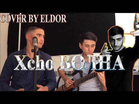 Xcho - Волна (COVER ELDOR) Кавер