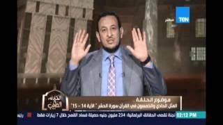 الكلام الطيب | المثل 51 في القرآن من سورة الحشر الآيات