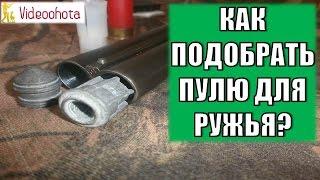 как подобрать пулю для ружья? Videoohota