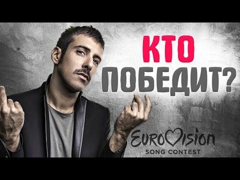 Евровидение 2016 Ставки Букмекеров