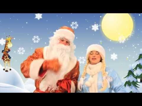 Новогодний праздник с Дедом Морозом - Ржачные видео приколы