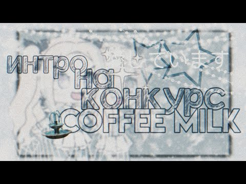 ⛲🗿.・°intro For Coffee Milk❀интро на конкурс❀by:Amanita❀Gacha Life°・.🗿⛲
