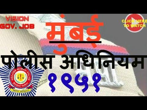 || मुंबई पोलीस अधिनियम १९५१ || Bombay Police Act 1951|| for mpsc psi asst exams ||