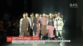 ТСН.Тиждень з'ясував, як вдягатися, щоб бути в тренді модного сезону 2019