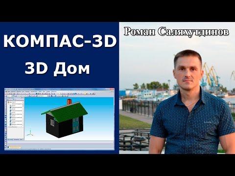 КОМПАС-3D. Самоучитель, Видеокурс