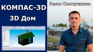 КОМПАС-3D. Урок. Создаем 3D модель Дом. Стены, крыша, окно, дверь | Роман Саляхутдинов