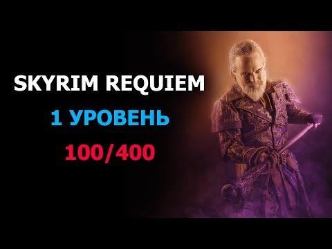 Skyrim Requiem 100/400 - прохождение игры на 1 уровне
