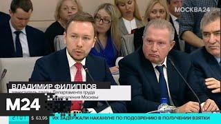 Смотреть видео Приоритеты проекта городской казны обсуждали в Мосгордуме - Москва 24 онлайн