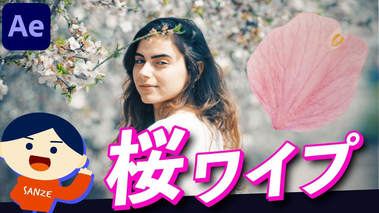 【081】花びらワイプを作ろう!桜講座③