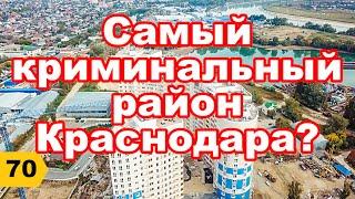 Самый криминальный район Краснодара??? // Переезд в Краснодар // Дневник риэлтора
